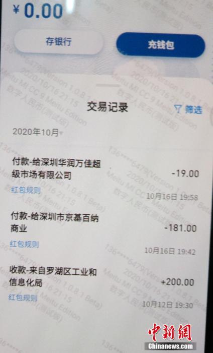 深圳一中奖者的数字人民币红包的交易记录。