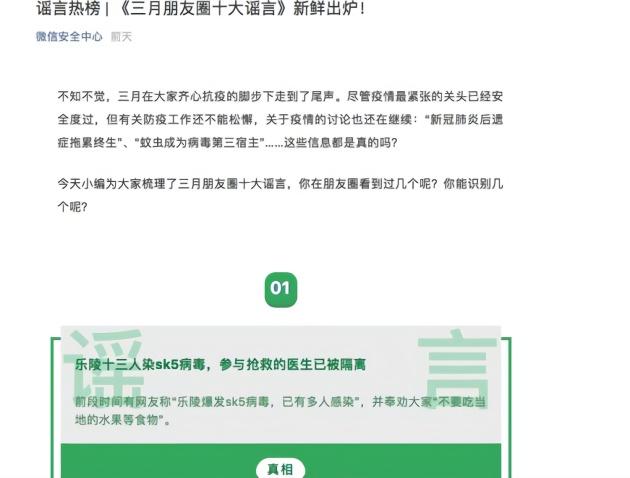 微信朋友圈三月十大谣言:借微粒贷可以防止微信号被封-识物网 - 15NEWS.CN