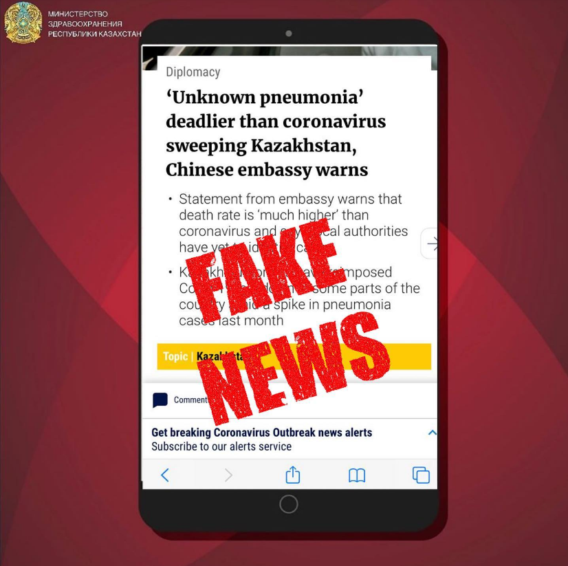 【sos信号】_哈萨克斯坦承认有不明原因病例,但否认比新冠更致命