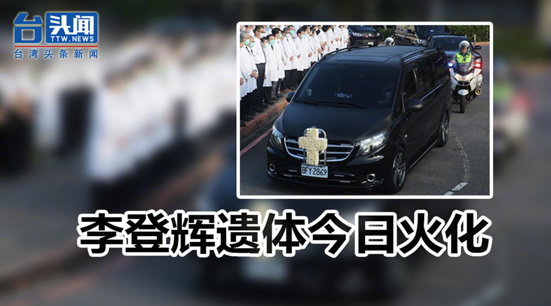 李登辉清晨自北荣移灵:绕行蔡办一周后火化