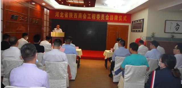河北省陕西商会举行陕西商会工程委员会挂牌仪式