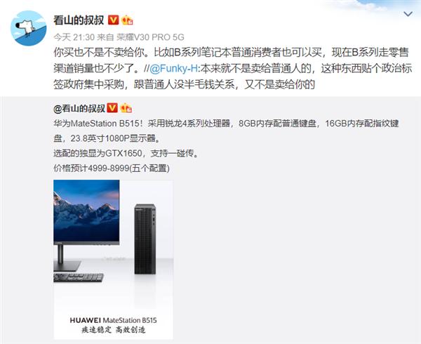 华为MateStation B515台式机价格曝光:五种配置、4999-8999元
