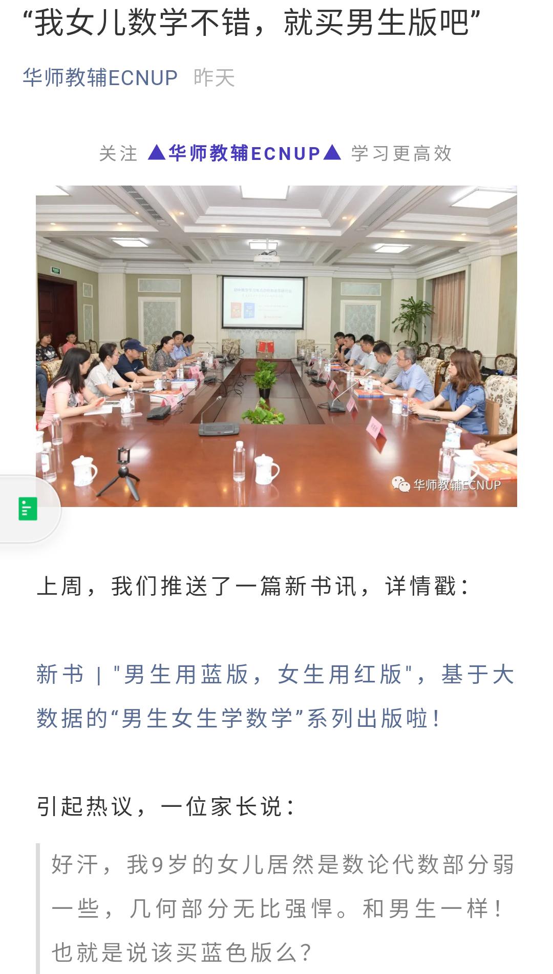 【凤凰博报】_华东师大出版社数学教辅推男女版引争议