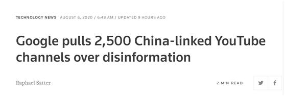 路透社:因清理虚假信息,谷歌撤下2500个与中国有关的YouTube频道