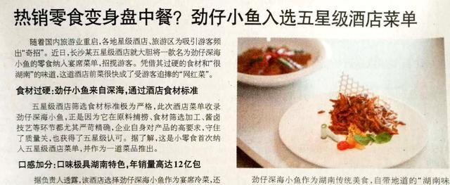 加点深海的味道,湖南五星酒店菜单首次选用小鱼零食