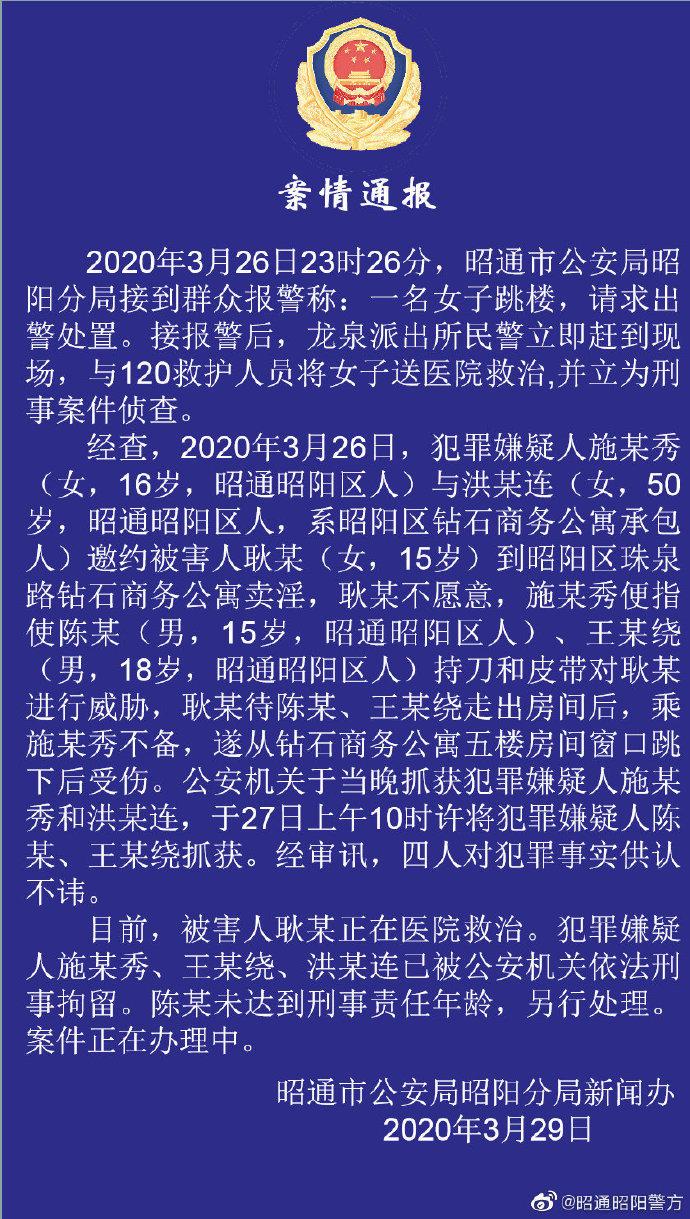 恒彩4云南一15岁少女被逼卖淫从酒店坠楼 警方刑拘3人