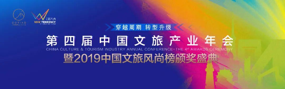 第四届中国文旅产业年会招商启幕