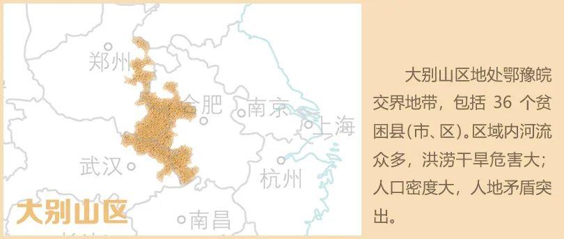 攻坚中国最后14个连片深度贫困区