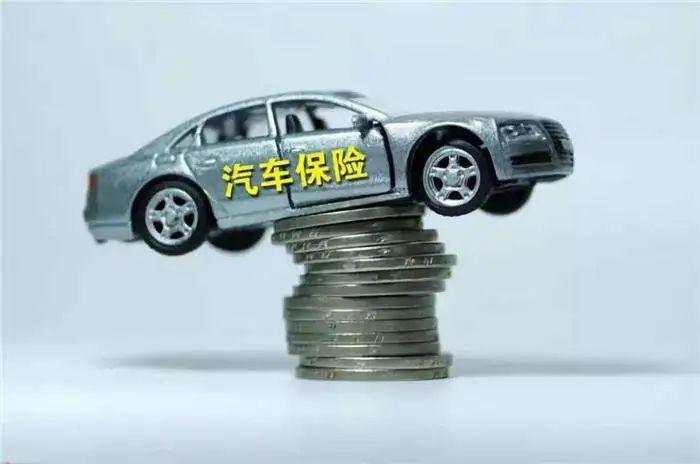 每年几千上万元的车险费,到底哪些险种不用买?