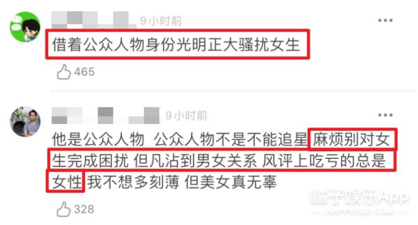 黄子韬疑直播表白IU令女方躺枪,被嘲普通又自信,情商又下线? 八卦 第33张