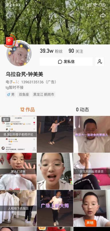 """【亚洲天堂在线优化工具】_视频中的模仿丑化了老师?""""钟美美""""否认,教育局:他有创新"""