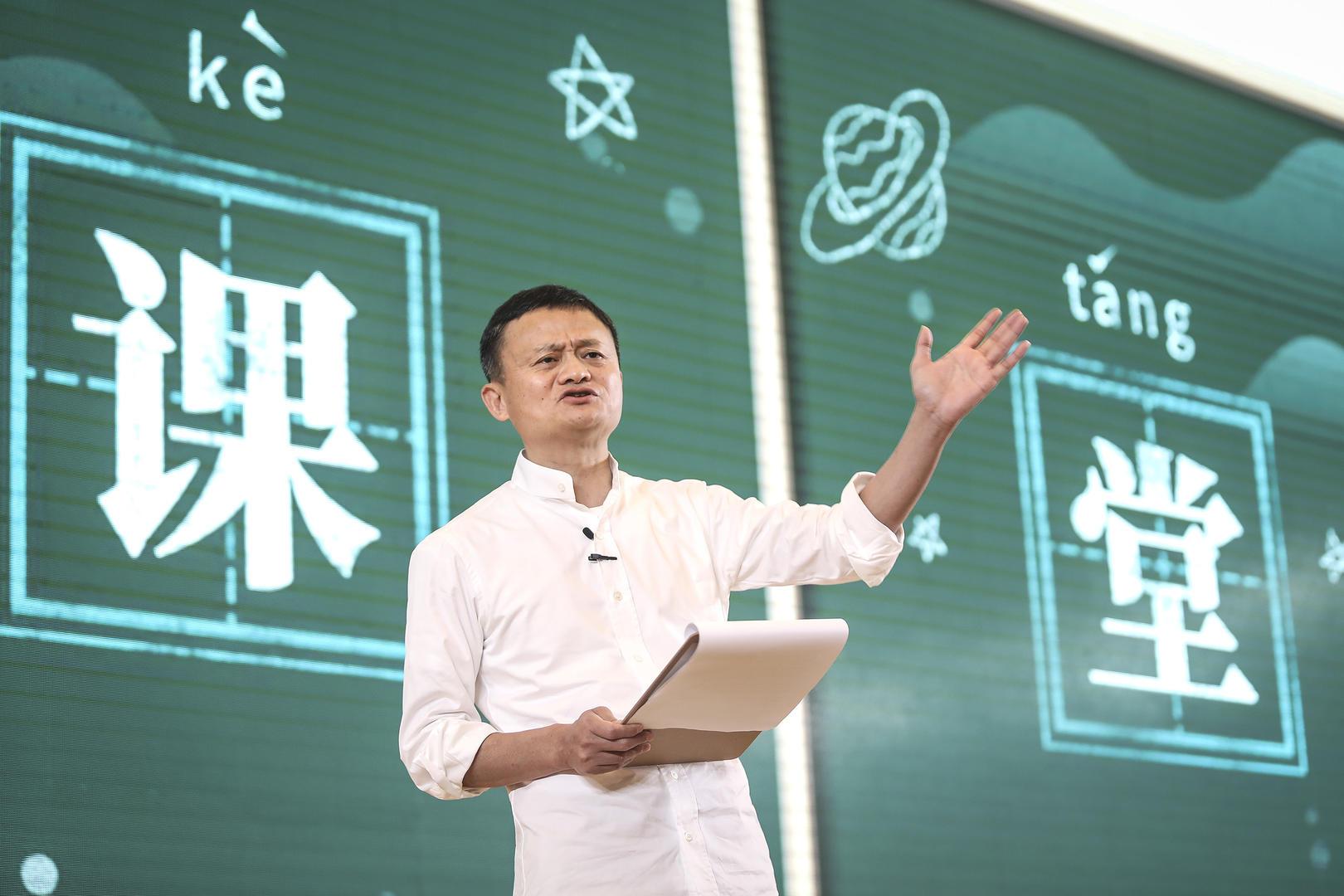 """2020年1月7日举行的马云乡村教育发展年会上,马云和乡村教师、校长一起""""重回课堂"""",据东方ic"""