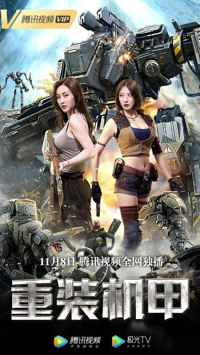 电影《重装机甲》定档11月8日!未来世界危机,人工智能反杀人类