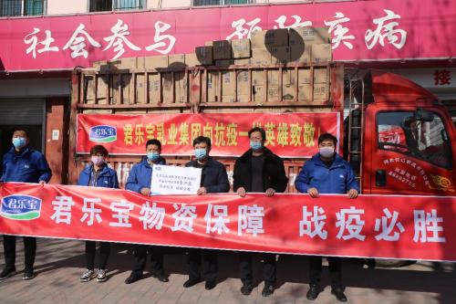 支持疫情防控 君乐宝向石家庄市行唐县捐赠20余万元乳制品