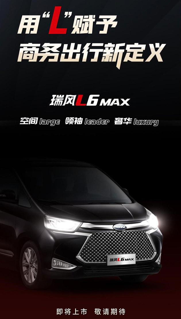 搭载2.0T++6DCT 瑞风L6 MAX广州车展上市