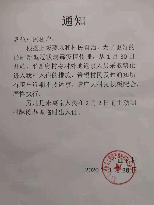 北京昌平一村禁止外地返京人员进村入住