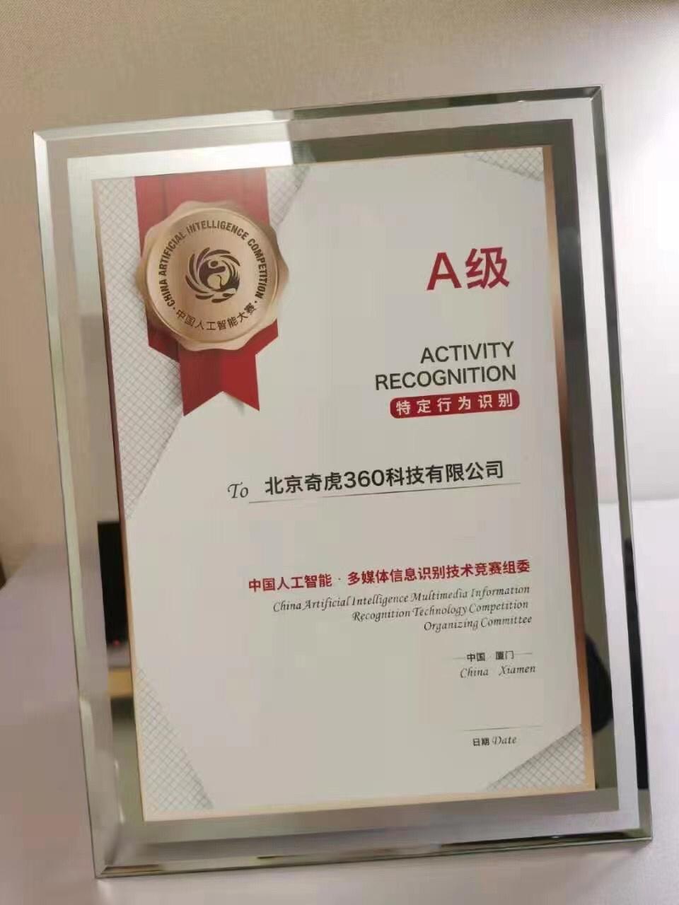 360获中国人工智能大赛A级证书,行为识别技术表现亮眼