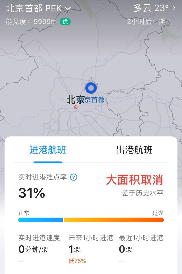 【亚洲天堂顾问】_这些人员禁止离京!北京两大机场超800次航班取消,省际长途客运纷纷暂停