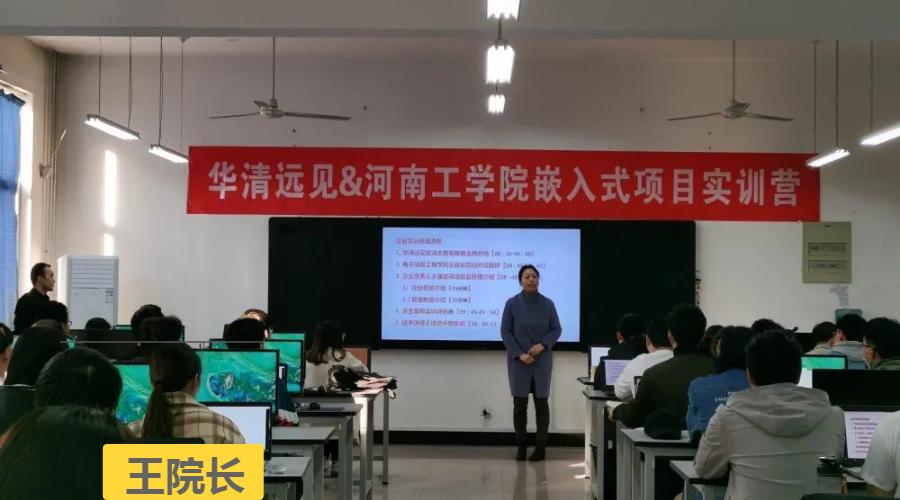 西安华清&河南工学院:当教育遇上AI人工智能、将撞出不一样的火花