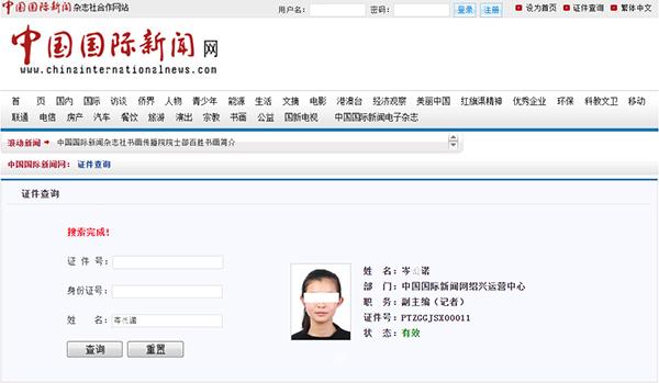 中国国际新闻网查询到的岑某诺信息