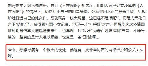 """徐峥被业内人士曝黑幕:""""囧""""系列电影是剽窃插图(11)"""