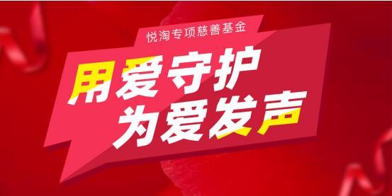 悦淘宣布设立疫情中遇难者家庭专项慈善基金