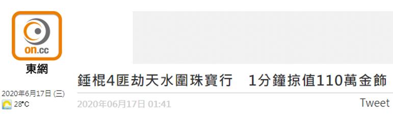 【如何建立自己的博客】_4名蒙面大汉持铁锤抢劫香港珠宝行 1分钟掠走价值百万金饰