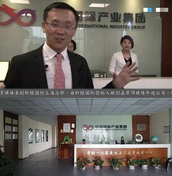 姬剑晶在网络视频中宣传的轩辕国际上海总部(上)记者到访的剑红文化传播有限公司(下)