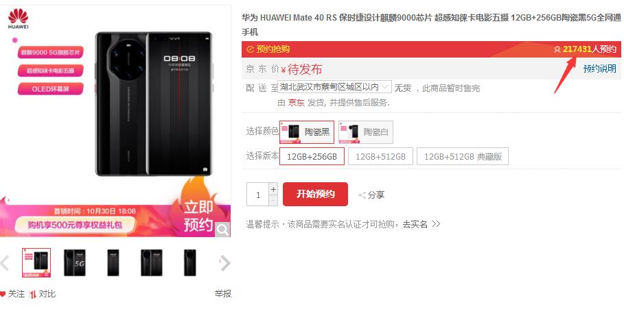 万元华为旗舰新机:Mate40_RS保时捷设计版手机超21万人预约!
