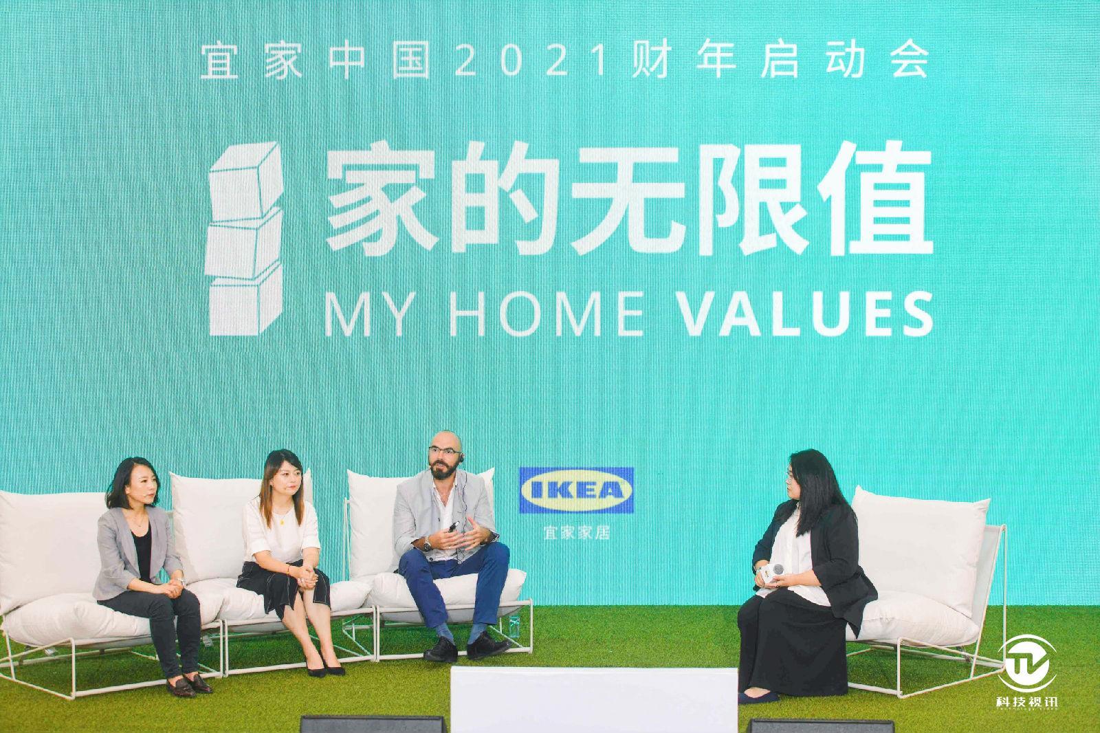"""可连续可肩负的""""家居无限值"""" 宜家中国2021媒体公布会宣布新战略"""