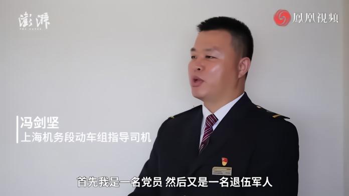 坐高铁看中国丨疫情时,高铁司机冯剑坚报名驰援武汉