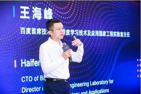 AI开源创新加速人工智能发展 | 百度CEO王海峰2020中关村论坛演讲