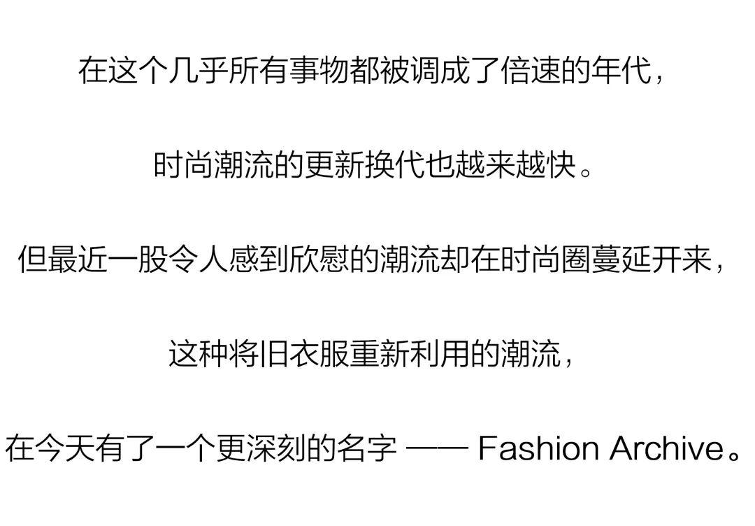 RR · 时尚 | 一件旧衣卖30w,让时尚圈痴迷的Fashion Archive是什么?