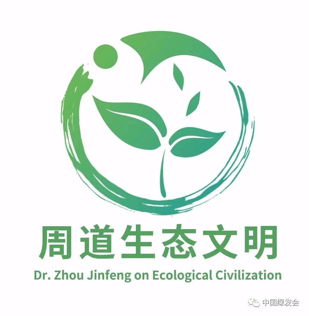 我们对UNESCO人工智能伦理草案有意见   周道生态文明(第69讲)
