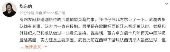 记者:武磊转会费超600万欧,就有希望转会英超
