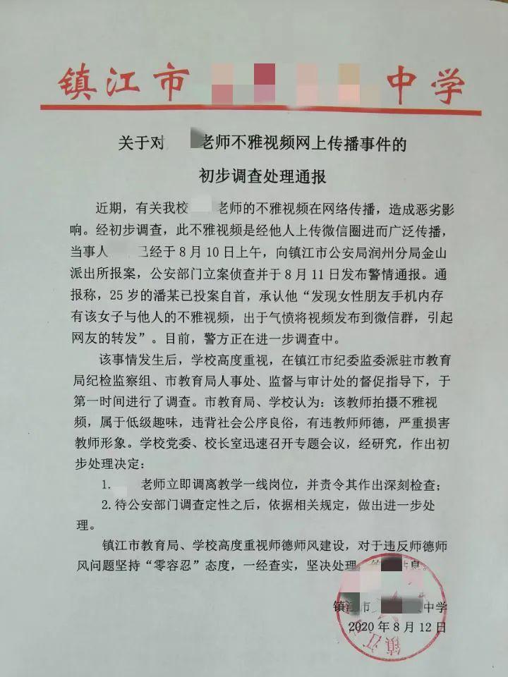 【搜索 baidu】_曹林:惩罚不雅视频受害教师开了一个坏先例