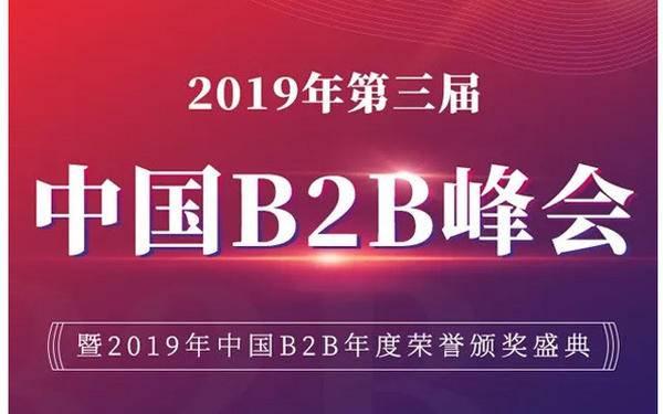 """中国B2B峰会在京召开,猎芯网获评""""B2B领域最具成长性企业"""""""