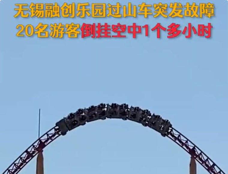 【炮兵社区app怎么优化】_无锡融创乐园过山车再出故障:20名游客空中倒挂一个多小时