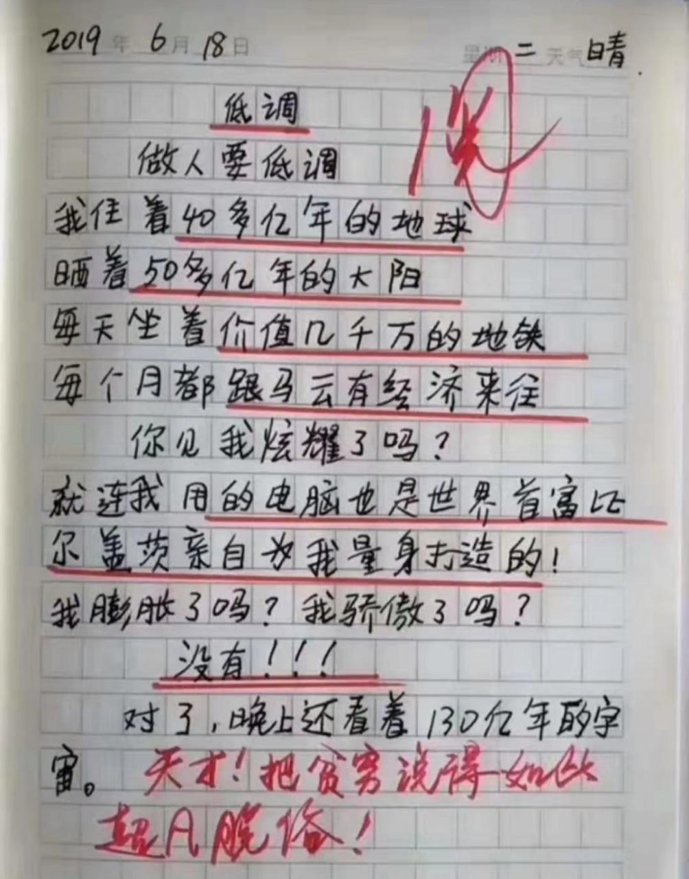 小学生作文《热死了》火了,一起感受下孩子的天马行空(图3)