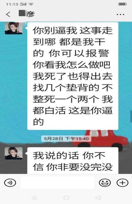 5月28日,童童母亲刘某彦与童童姥姥的聊天记录。受访者供图