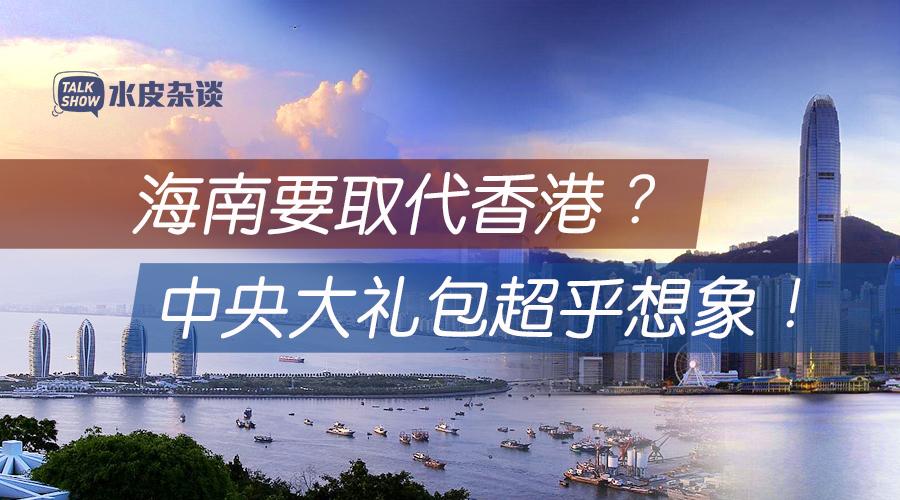 全岛自贸港 全岛自贸区 全岛经济特区,中央为什么偏爱海南?