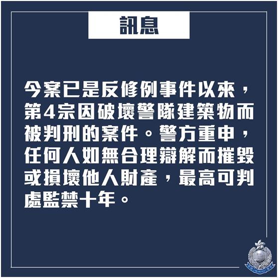 图片来源:香港警察脸书