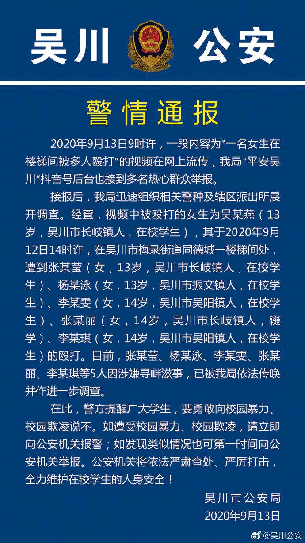 【快猫网址交流】_广东女生在楼梯间被5人殴打 警方:涉事者已被传唤
