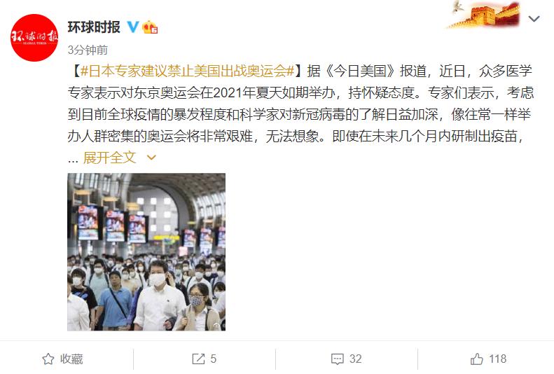 【旺道网站排名优化】_日本专家建议:禁止美国出战东京奥运会