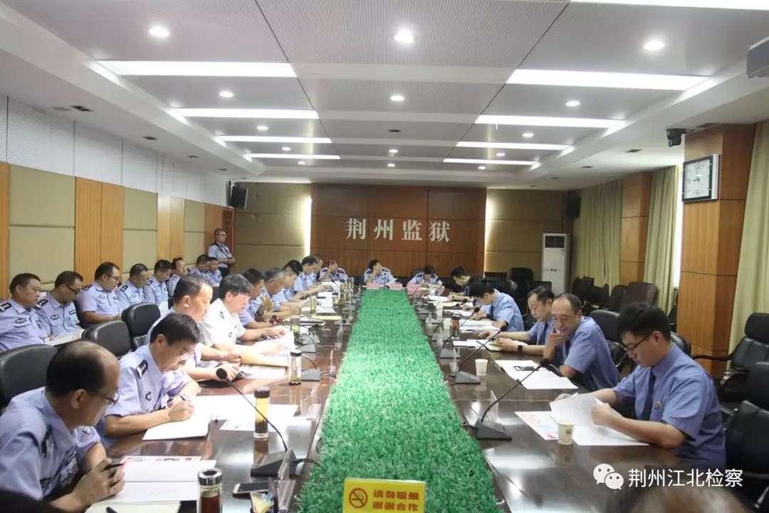检察机关在荆州监狱开会   本文图片来源:荆州江北检察院