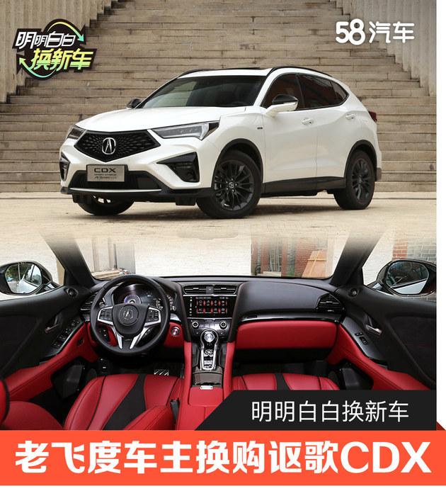 明明白白换新车 老飞度车主换购讴歌CDX