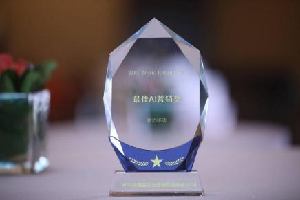 再度获奖,猎豹移动斩获WRE最佳AI营销奖