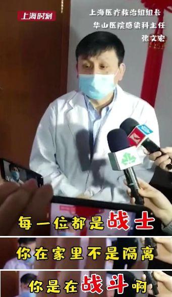 张文宏:我们做了一件历史上没有人做成功的事情!