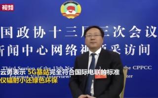 张云勇委员:5G绿色环保辐射小 可放心敞开用
