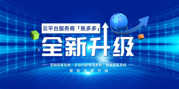 """云平台服务商「账多多」全新升级,赋能30万财税企业撬动""""财税3.0"""""""